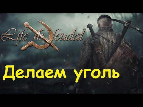 Life Is Feudal: Your Own - Делаем уголь