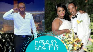 Interview with Comedian Asefa Tegegne - seifu on ebs | Talk Show