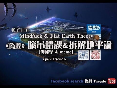 《偽腔》腦吊錯誤&拆解地平論 B Mindfuxk & Flat Earth ep62 Pseudo