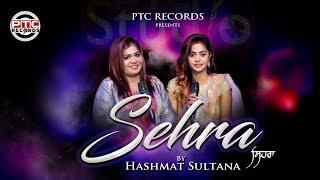 Hashmat Sultana- Sehra (Full Song) | PTC Studio | PTC Records | Latest Punjabi Song 2018