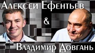 Беседа с Алексеем Ефентьевым Гюрза - В.Довгань