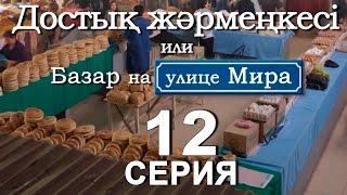 «Базар на улице Мира» 12 серия / «Достық жәрмеңкесі» 12 серия