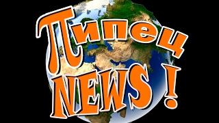 Пипец - Ньюс.  Новости в Мире