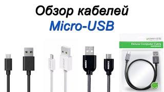 Тест Micro-USB кабелей от Orico, Xiaomi, Ugreen, Remax, Anker и др.(, 2016-03-16T03:00:02.000Z)