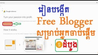 បង្កើត Free Blogger ដើម្បីរកលុយ 2019 \ Beginner