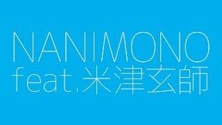 中田ヤスタカ/NANIMONO feat.米津玄師(映画「何者」主題歌) thumbnail