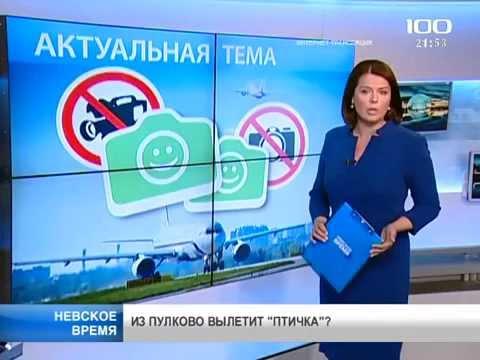 Запрет на фото в аэропорту, комментарии адвоката Андрея Тындика