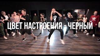 Цвет настроения черный - Егор Крид ft.Филипп Киркоров / ALEXEY SIMBA / HIP-HOP