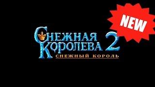 Снежная Королева 2: Снежный король. Смотреть мультфильм Снежная Королева онлайн 2014.