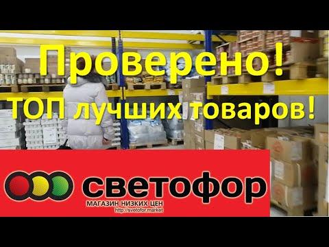 СВЕТОФОР🚥 ТОП ЛУЧШИХ ТОВАРОВ! Проверено на себе)// Магазин НИЗКИХ ЦЕН. Видеообзор магазина Светофор