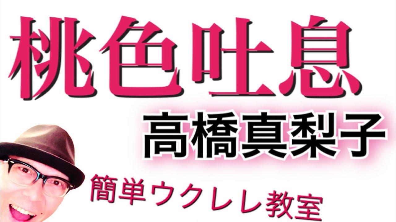 桃色吐息 / 高橋真梨子 / JUJU【ウクレレ 超かんたん版 コード&レッスン付】GAZZLELE