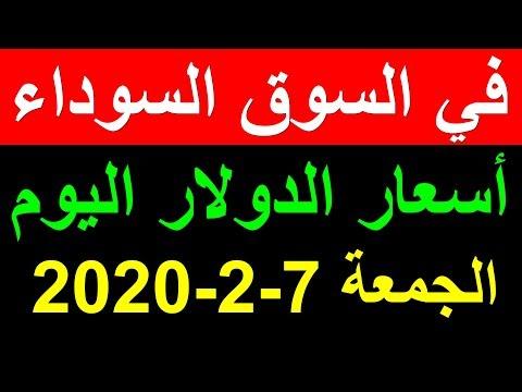 سعر الدولار اليوم الجمعة 7-2-2020 في السوق السوداء ومحلات الصرافة !