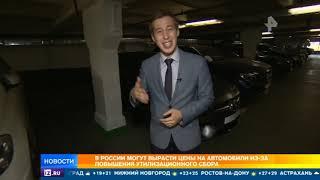 Цены на авто могут вырасти в России из-за утилизационного сбора