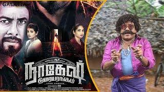 #GALATTATHAKKALI Movie Review | Nagesh Thiraiyarangam | Aari, Ashna Zaveri | Mohamed Issack | GT11