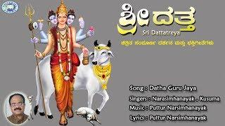 Datha Guru Jaya    Lord Dattatreya    Puttur Narsimhanayak, Kusuma    Kannada Devotional Song