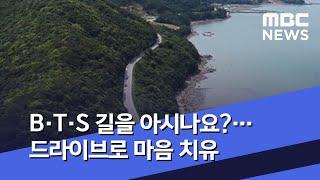 B·T·S 길을 아시나요?…드라이브로 마음 치유 (2020.06.04/뉴스투데이/MBC)