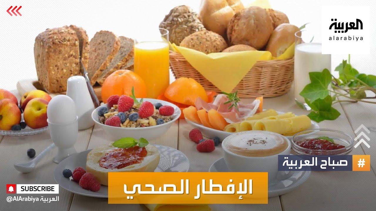 صباح العربية | كيف تحضر فطورا صحيا؟  - نشر قبل 4 ساعة