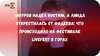 Шнуров надел костюм, а Линда открестилась от Фадеева: что происходило на фестивале LiveFest в горах
