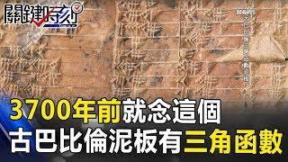 原來3700年前就要念這個 古巴比倫泥板居然有三角函數! 關鍵時刻 20170831-4 黃創夏 劉燦榮