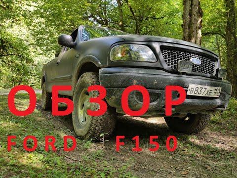 Обзор FORD F150 от владельца. F150 Review.