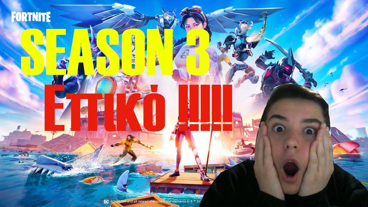 FORTNITE Season 3 chapter 2 (ΕΠΙΚΟ!!!!!!!) FORTNITE GREEK