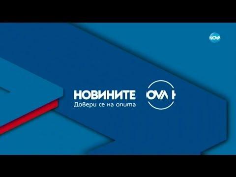 Новините на NOVA (07.11.2019 - централна емисия)