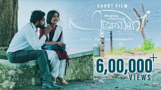 Akkare Ninnoru Poonthoni   Malayalam Shortfilm   KS Harisankar   Jibin Joy