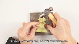 Чеканка «Елочка» - видео мастер-класс