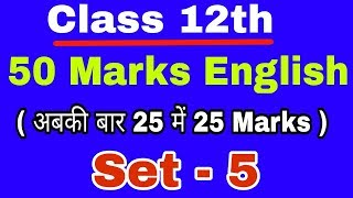 12th 50 marks english   12th english book 50 marks   bseb 12th english book   12th questions
