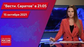 \Вести. Саратов\ в 2105 от 15 октября 2021