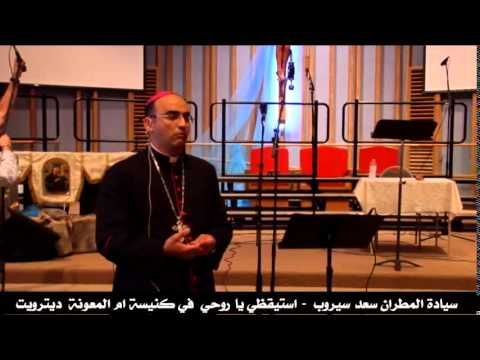 Bishop Saad Sirop Awake, O my soul in the mother church of aid Detroit v