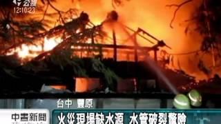 20130107公視中晝新聞 台中豐原大火 日式老宿舍付之一炬