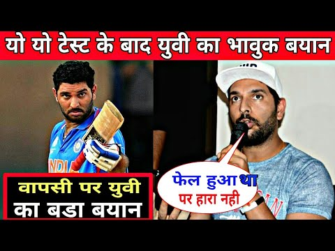 Yuvraj Singh Emotional Statement After Clearing Yo Yo test || Cricket Headlines