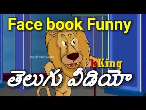 సింహం-చెప్పిన-ఫన్-జోక్-facebook-funny-joke