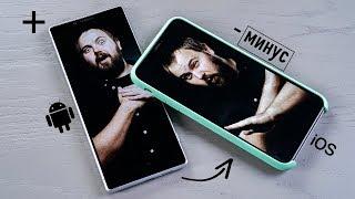видео: Минусы iPhone при переходе с Android