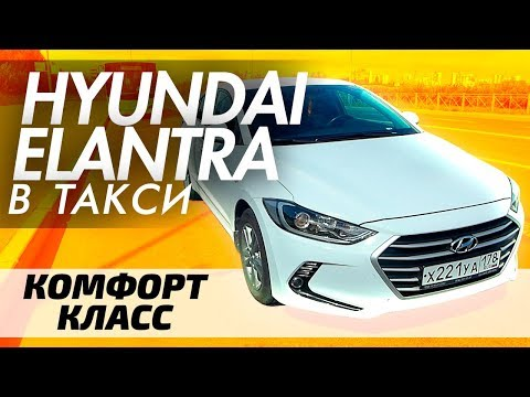 Hyundai Elantra 2017 работа в такси комфорт класс ТИХИИ