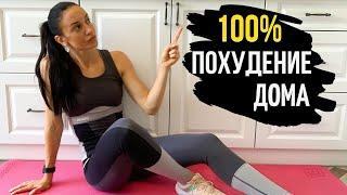 ПОХУДЕТЬ можно даже ДОМА Правильно построенная тренировка Эффект 100