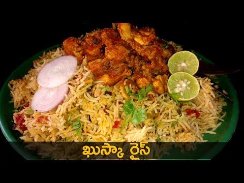Kuska Rice Recipe | Masala Rice