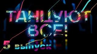 «Танцуют все!». 5 выпуск
