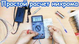 Как узнать длину и толщину нихромовой проволоки для намотки нагревательного элемента своими руками