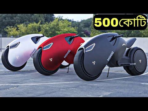 বাইকটি দেখে কারো বিশ্বাস হচ্ছিল না,, এমন ৫টি গাড়ি যা ভবিষ্যতে রাজ করবে,, future concept car।