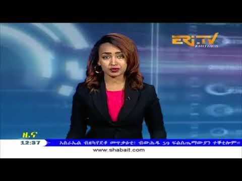 ERi-TV, Eritrea - Tigrinya News for May 15, 2018