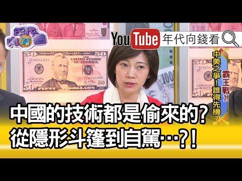 精彩片段》黃世聰:中國大陸的偷真的是非常大膽…?!【年代向錢看】190201