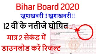 Bihar Board Inter Result 2020 Declared / how to check result bihar board class 12