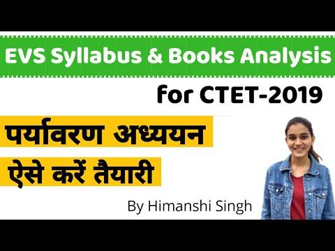 EVS/पर्यावरण अध्ययन  Syllabus & Books for CTET-2019 | EVS के लिए क्या पढ़ें ?