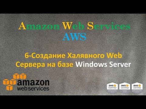 6.AWS - Создание Халявного Web Сервера на базе Windows Server