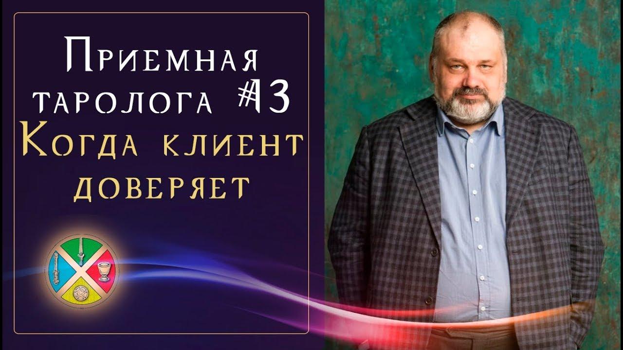 Сергей савченко школа таро сергея савченко гадание на карту одина