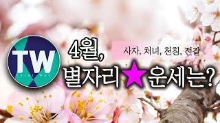 ㅣ타로웨이ㅣ4월 별자리별 운세 [사자, 처녀, 천칭, 전갈] 기준은 양력/태양궁입니다.
