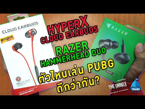 HYPERX CLOUD VS RAZER HAMMERHEAD DUO ตัวไหนเล่น PUBG เจ๋งกว่ากัน | THE UNBOX