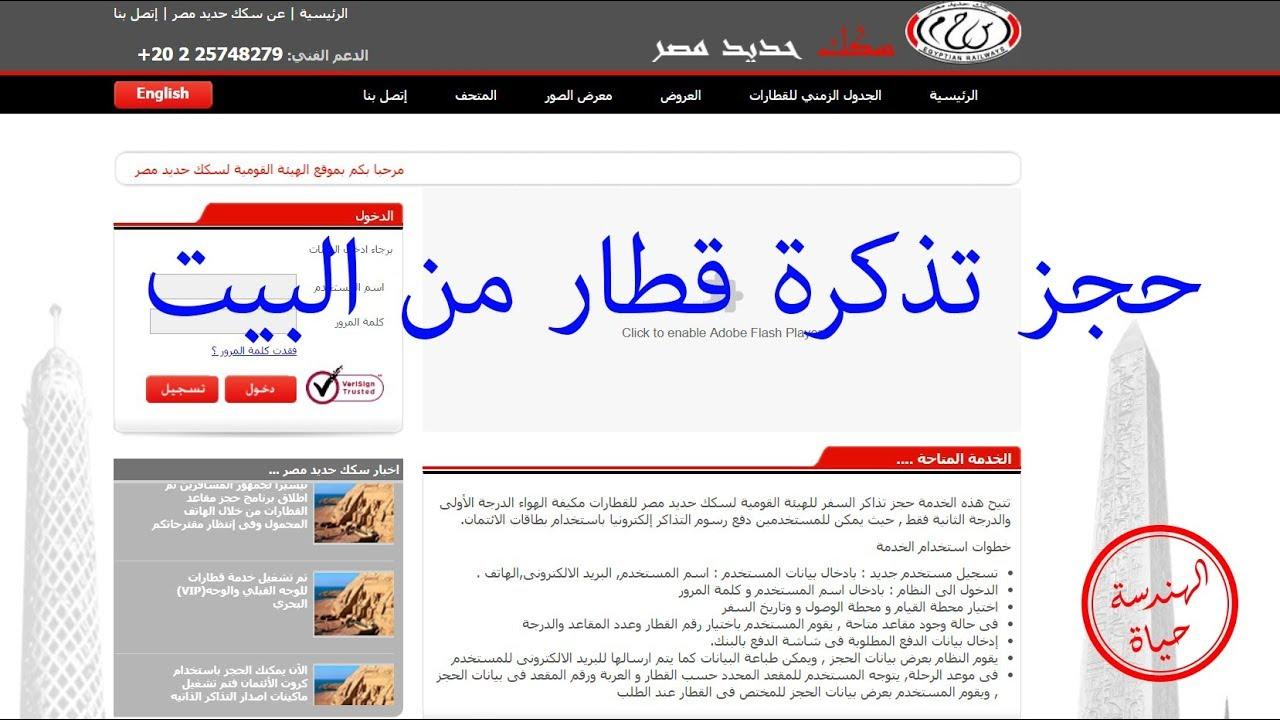 حجز تذكرة قطار أونلاين سكك حديد مصر Online Tecket Train Youtube